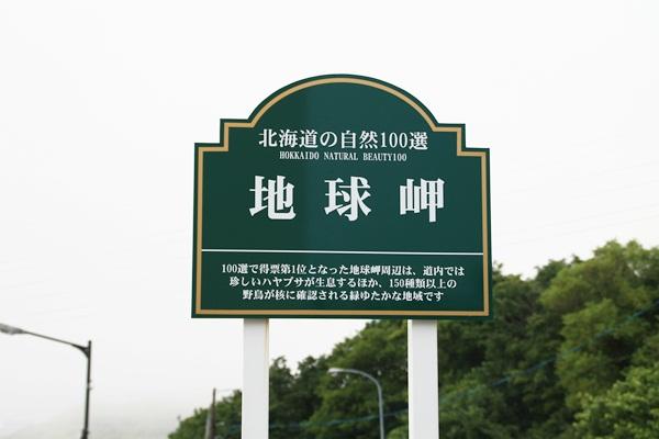 北海道旅行・室蘭・登別観光の記事一覧